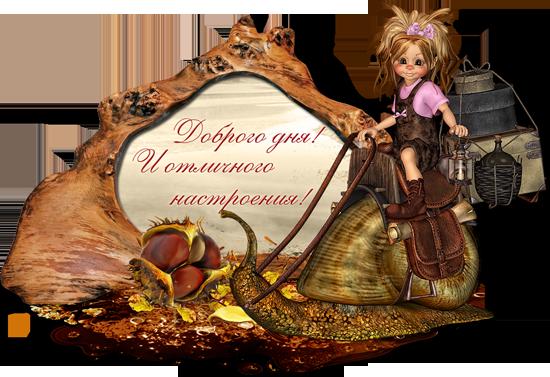 Комментарии для Ваших блогов и дневников «Сказочные друзья»