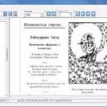 Читаем электронные книги с повышенным удобством вместе с программой DjVu Reader