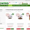 Интернет- магазин для тех, кто любит растения