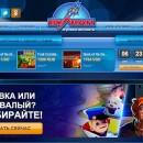 Сайты-зеркала основных порталов Вулкан