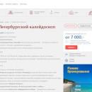 Туры в Петербург: лучшие экскурсии на 5 дней
