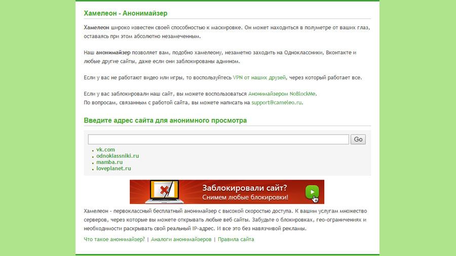 Роскомнадзор заблокировал доступ к «Хамелеон» — самому популярному в РФ анонимайзеру
