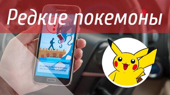 Самые редкие и самые сильные покемоны в Pokemon Go