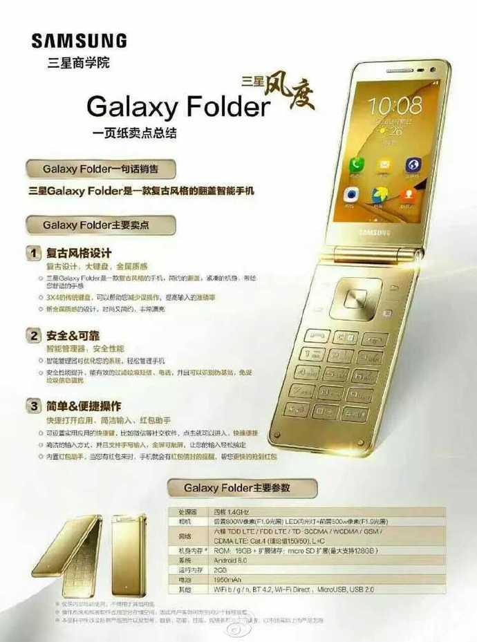 Samsung готовит складной смартфон Galaxy Folder 2