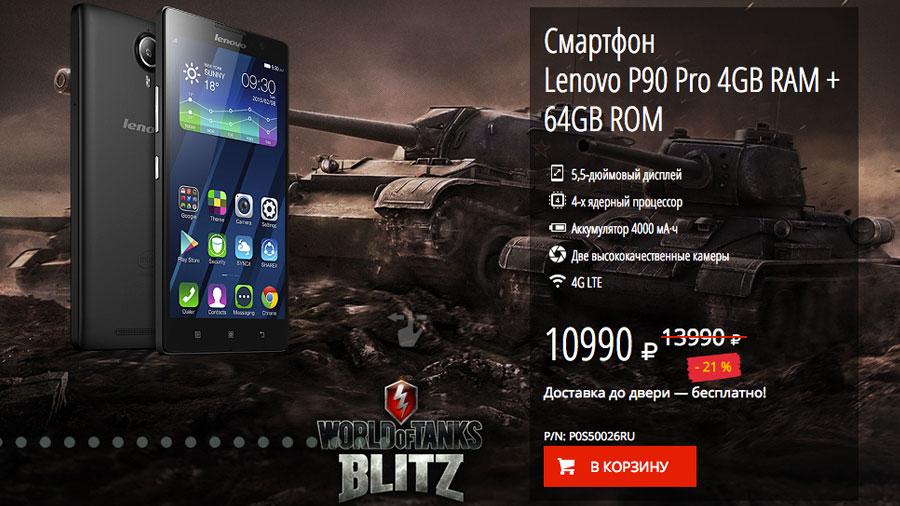 В России упали цены на смартфоны Lenovo