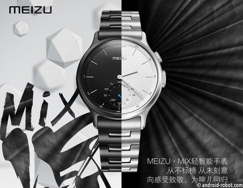 умные часы Meizu Mix