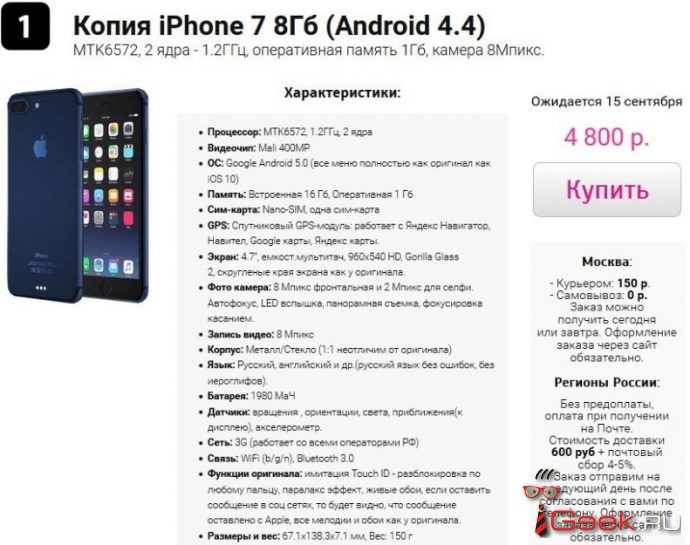 Копию iPhone 7 уже можно приобрести в России