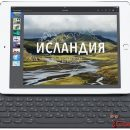 Apple Smart Keyboard для iPad Pro с русской раскладкой