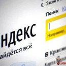 Мосгорсуд не будет блокировать «Яндекс»
