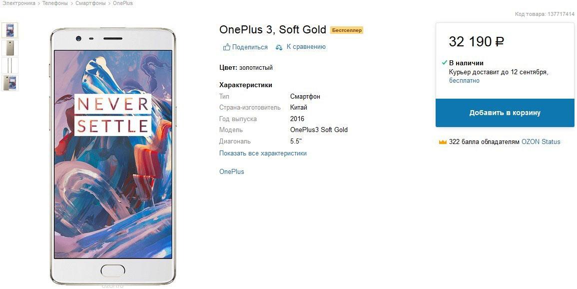 OnePlus 3: официально в России