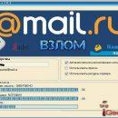 Украдены учетные данные ипароли 25 млн пользователей Mail.ru