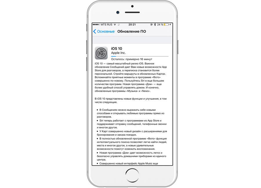 Вышла iOS 10