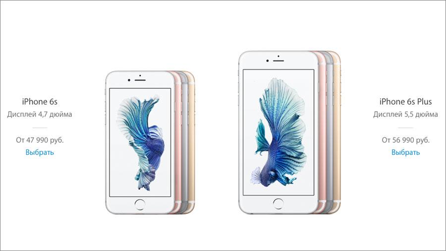 В России рухнули цены на iPhone 6s и iPhone SE