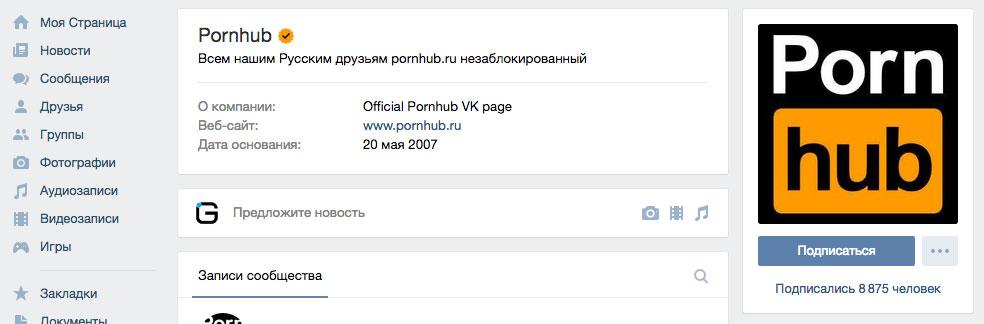 PornHub появился во «ВКонтакте»