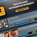 Большая распродажа игр от Rockstar Games стартовала в Steam