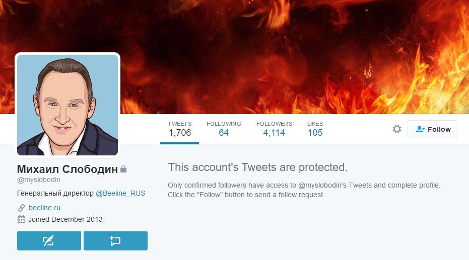 Записи в социальных аккаунтах разыскиваемого бывшего главы «Вымпелкома» скрыты от общественности