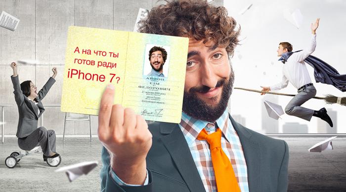 Украинский ритейлер предлагает бесплатный iPhone 7 за отказ от своего имени