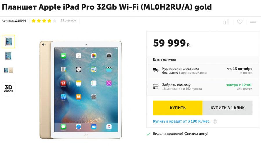 iPad Pro значительно подешевел в России