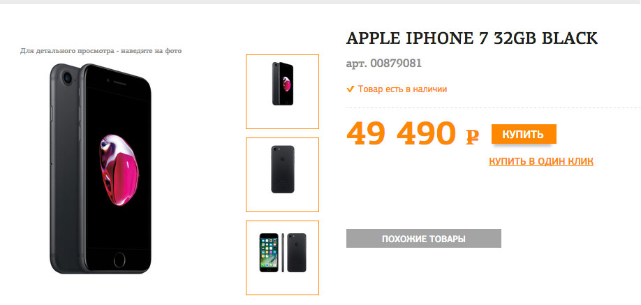 Цена на iPhone 7 снизилась на 12%