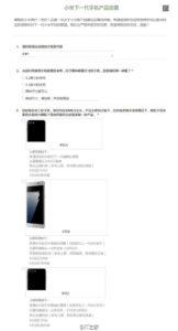 Xiaomi начала разрабатывать Xiaomi Mi 6