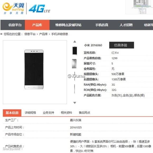 Появились качественные рендеры Xiaomi Redmi 4