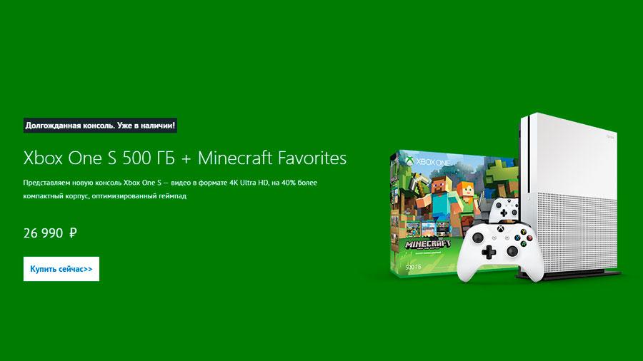 В России стартовали продажи Xbox One S