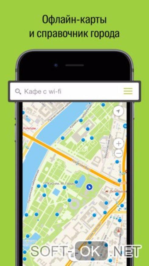 Лучшие программы-карты мира: все города и навигатор без интернета