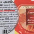 Прежде чем купить пищевой продукт, его можно отсканировать, чтобы определить опасность ингредиентов