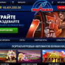 Бонусное поощрение клиентов в игровом казино Вулкан