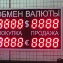 Круглосуточный обмен валюты в Харькове