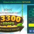 Онлайн казино НетГейм славится высокими рейтингами