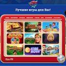 Онлайн казино, которое действительно нравится украинским игрокам