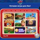 Казино 777 Ориджинал в режиме онлайн откроет вселенную с азартными предложениями