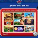 Казино онлайн 777 Original возглавляет элитные клубы России