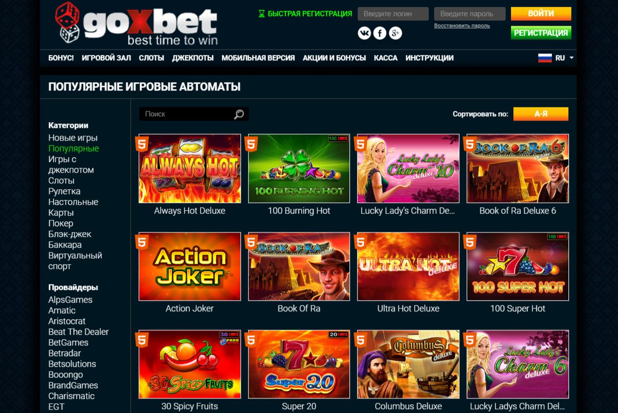 лучшие слоты в казино Goxbet